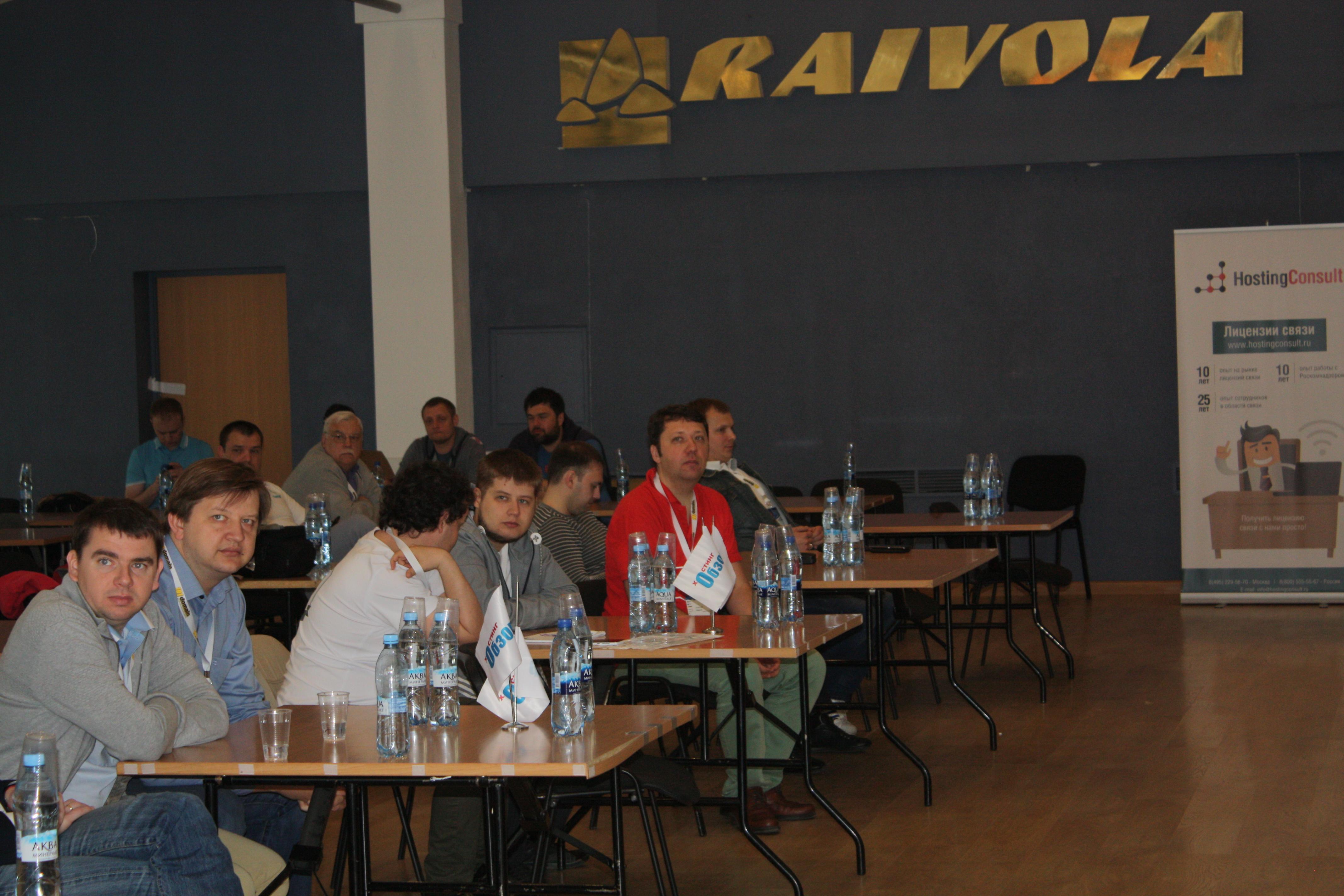 Гости мероприятия ХостОбзор