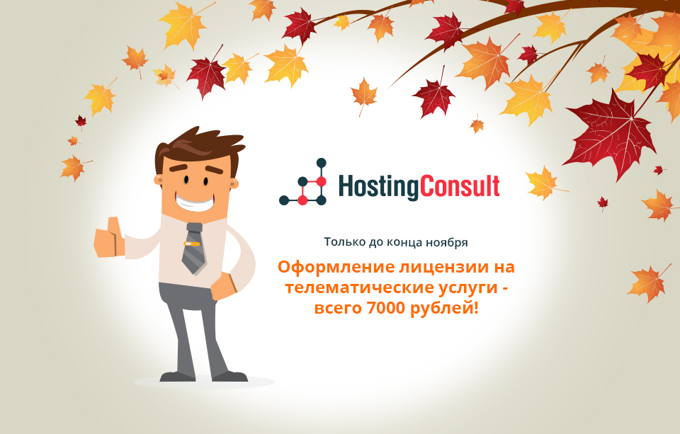hosting autumn