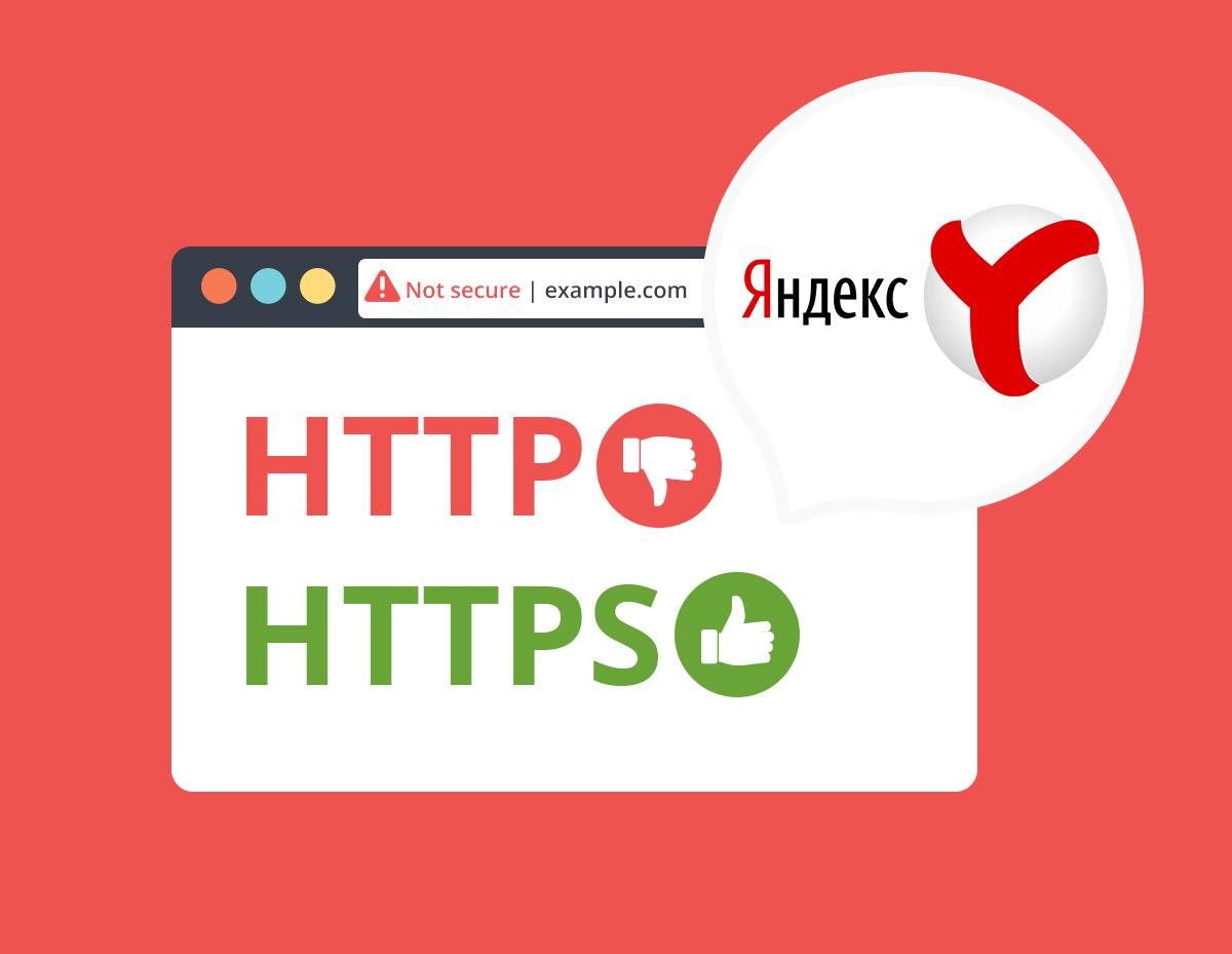 Yandex 1200x929
